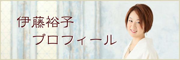 伊藤裕子プロフィール