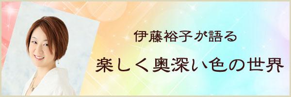 【ごあいさつ】伊藤裕子が語る楽しく奥深い色の世界